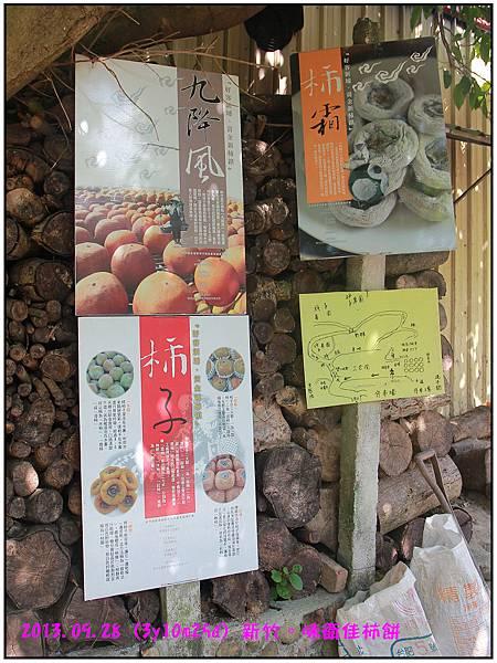 味衛佳柿餅-02.jpg