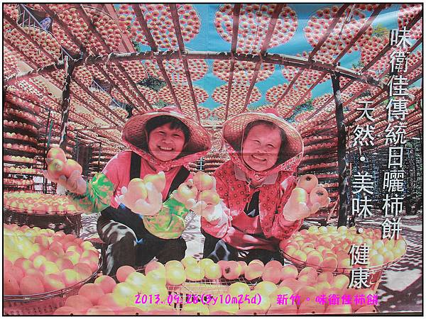 味衛佳柿餅-55.jpg
