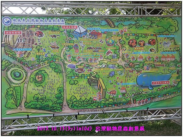 昆蟲展-06.jpg