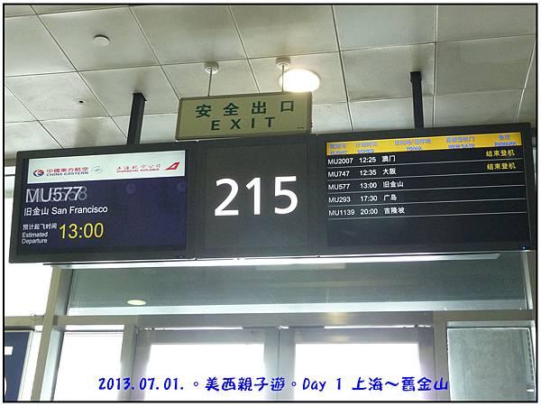 Day 01-上海浦東機場-21.jpg