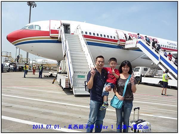 Day 01-上海浦東機場-25.jpg