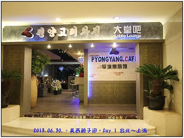 Day 01-北韓餐廳-03.jpg