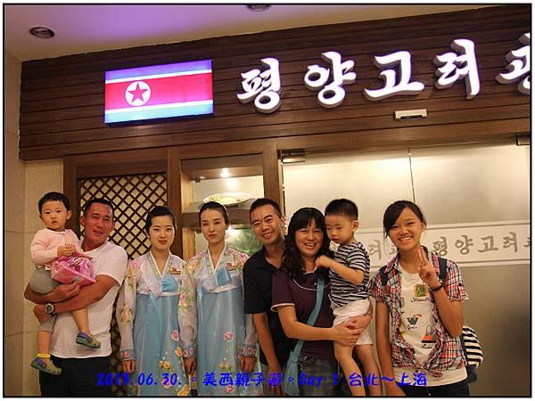 Day 01-北韓餐廳-22.jpg