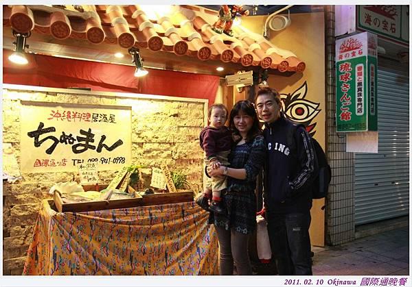 沖繩Day 4 國際通晚餐.JPG