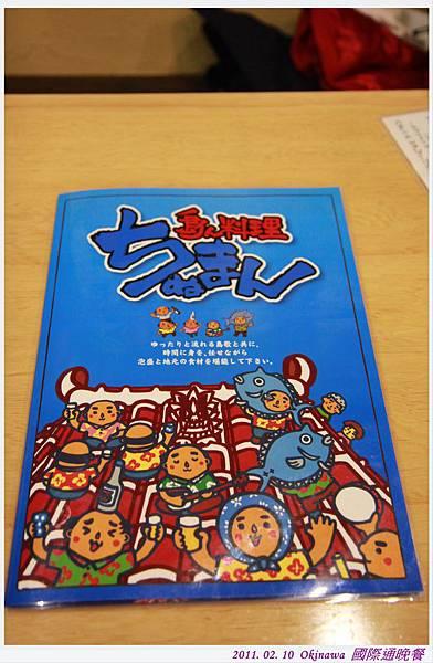 沖繩Day 4 國際通晚餐 (2).JPG