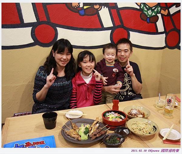 沖繩Day 4 國際通晚餐 (9).JPG