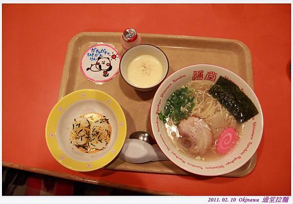 沖繩Day4 通堂拉麵 (5).JPG