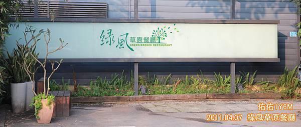 綠風草原餐廳00.jpg