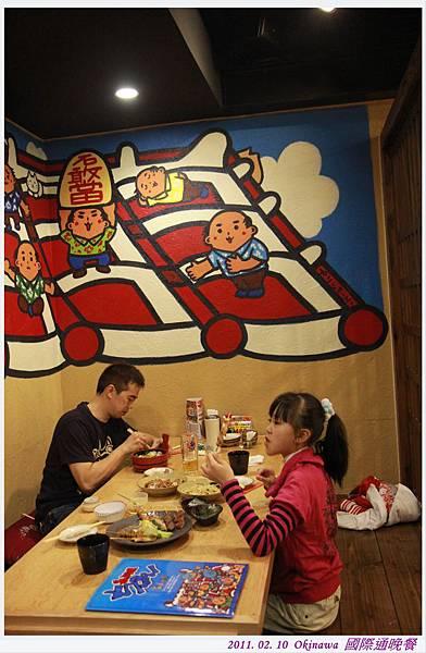 沖繩Day 4 國際通晚餐 (11).JPG