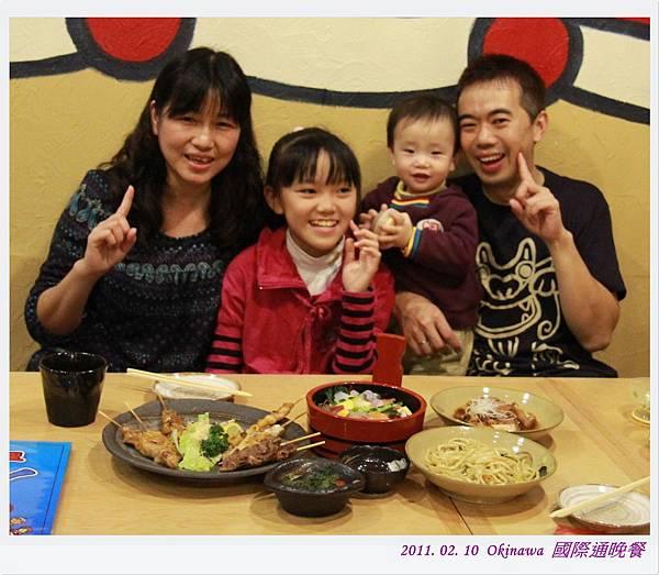 沖繩Day 4 國際通晚餐 (10).jpg