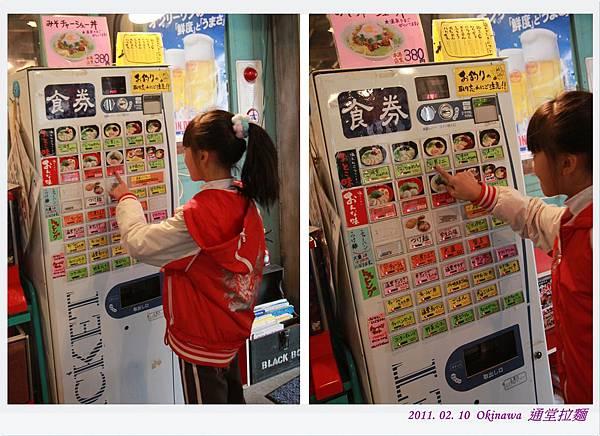 沖繩Day4 通堂拉麵 (4).jpg