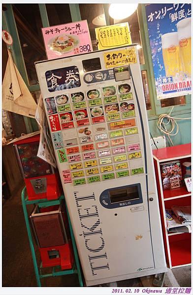 沖繩Day4 通堂拉麵 (3).JPG