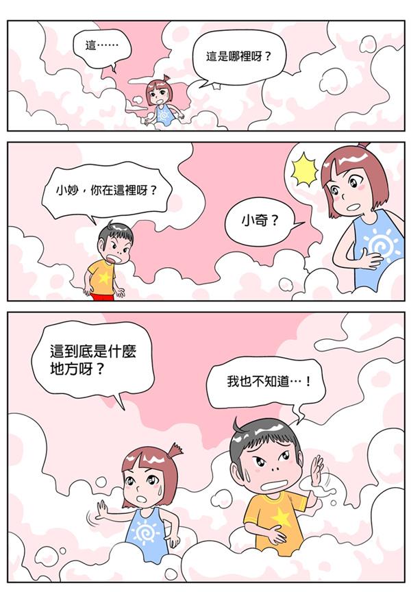 blog-漫畫-ep1-1.jpg