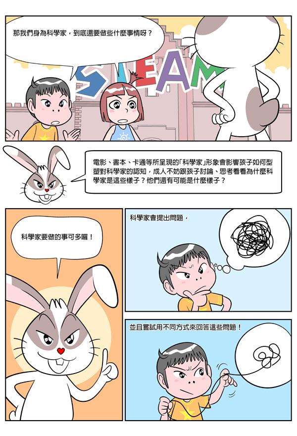 blog_STEAM_教育_漫畫_ep3-1.jpg