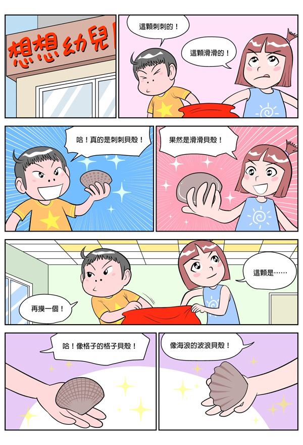blog_STEAM_教育_漫畫_ep4-1.jpg