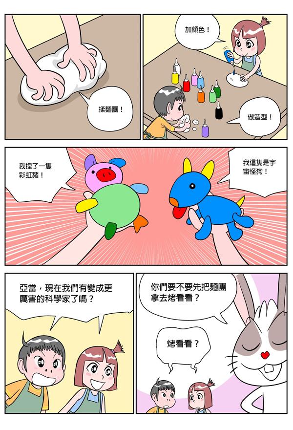 blog_STEAM_教育_漫畫_ep5-1.jpg