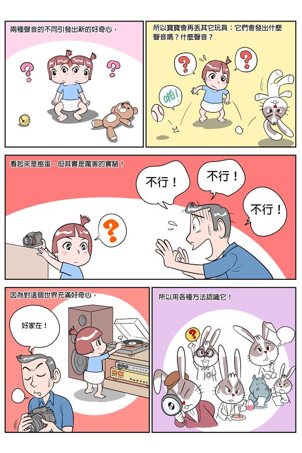 blog_STEAM_教育_漫畫-ep2-4.jpg