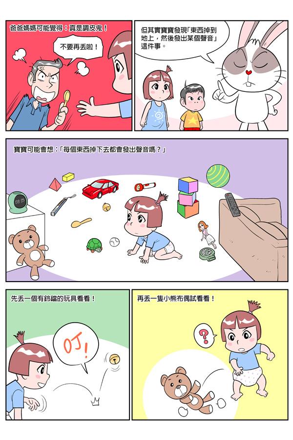 blog_STEAM_教育_漫畫-ep2-3.jpg