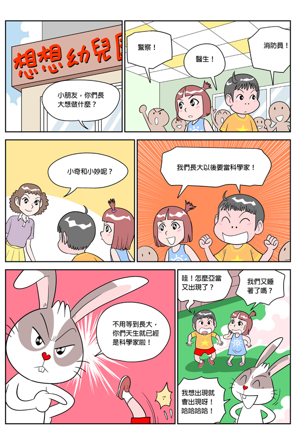 blog_STEAM_教育_漫畫-ep2-1.jpg