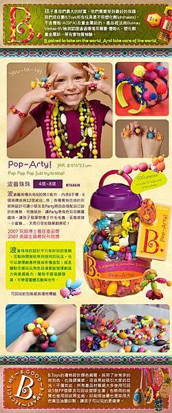 MO購物網的POP介紹