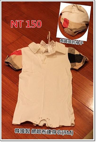 白體格紋袖衣 (P)