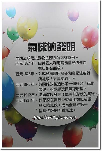 氣球展-4.JPG