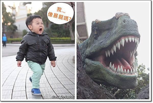 1206乖乖與暴龍.jpg