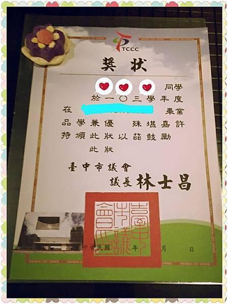 2015-05EE的第一張獎狀