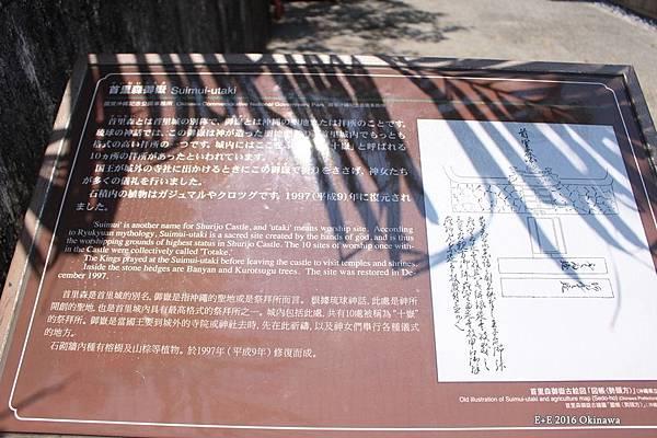 0729-34首里森御殿介紹.JPG