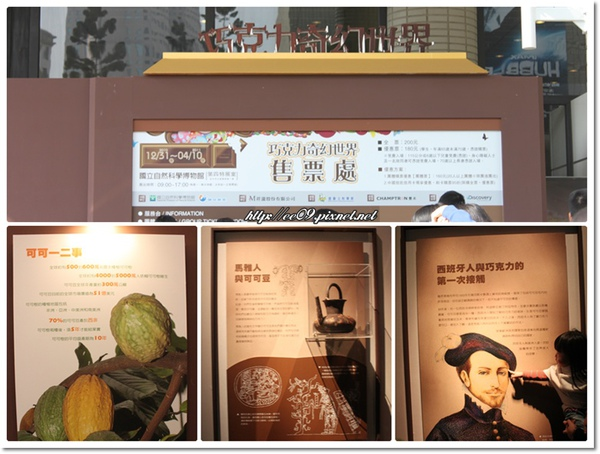 售票口與可可豆歷史.jpg