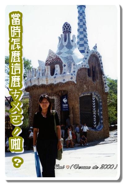 2000年奎爾公園(編).jpg