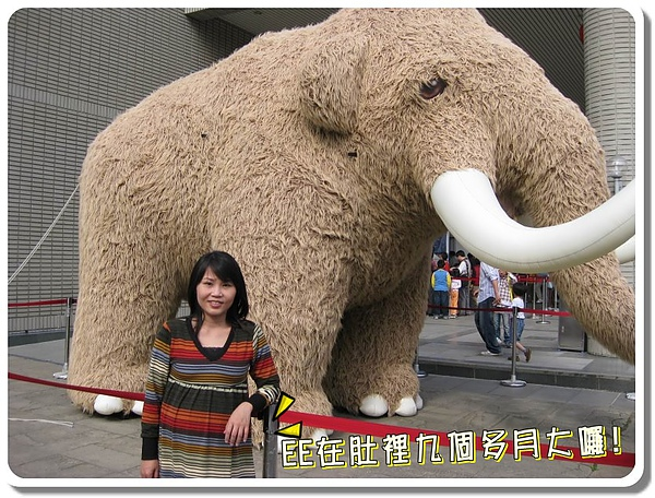 090208Emi 與長毛象.jpg