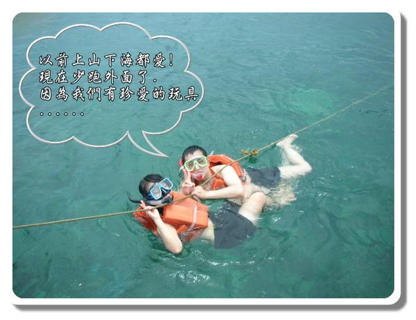 Boracay浮潛.jpg