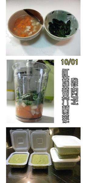 紅蘿蔔芥蘭菜雞肉泥.jpg