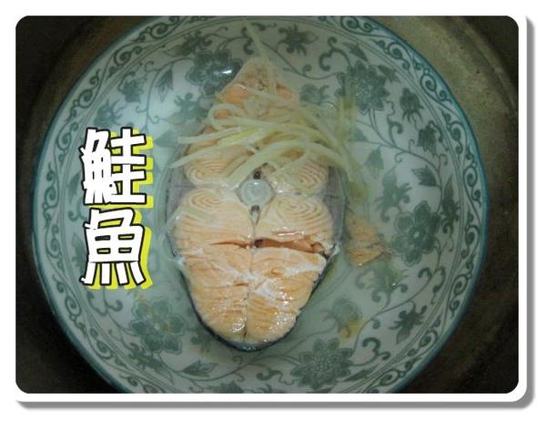 1108鮭魚.jpg