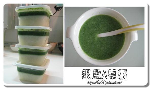 1119銀魚A菜粥.jpg
