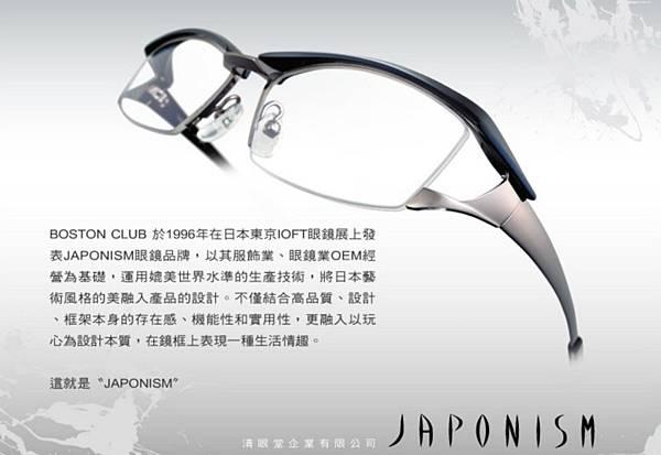 FireShot Capture 6 - Japonism by 清眼堂企業有限公司 - http___www.miinfen.com_brands_1.php_gid=27