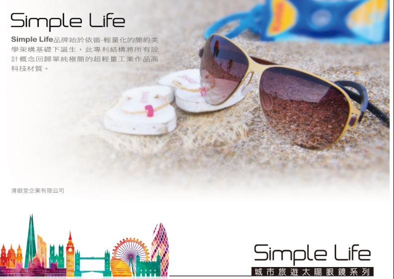 FireShot Capture 5 - Simple Life by 清眼堂企業有限公司 - http___www.miinfen.com_brands_1.php_gid=38