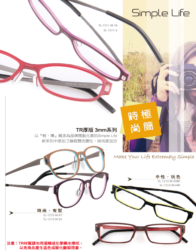 FireShot Capture 7 - Simple Life by 清眼堂企業有限公司 - http___www.miinfen.com_brands_1.php_gid=38