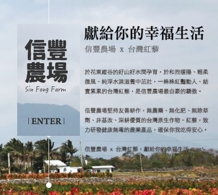 台灣紅藜信豐農場