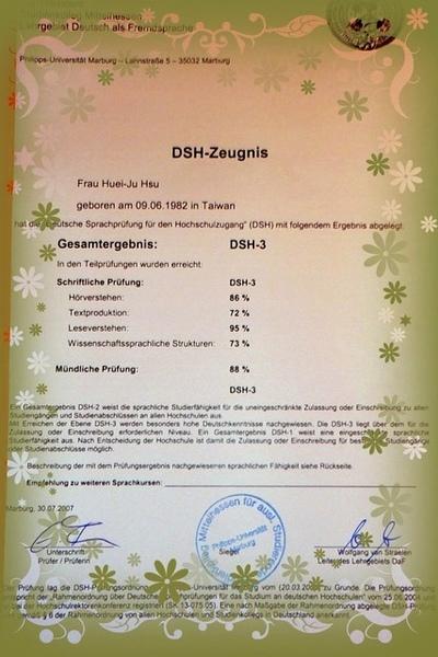 DSH證書