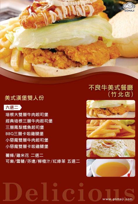 不良牛美式漢堡(竹北店)2