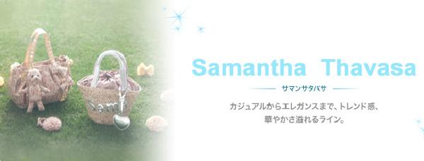 samatha_title.bmp