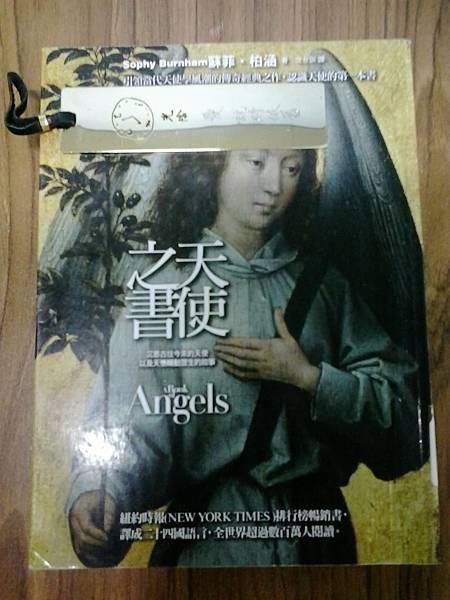 天使之書.jpg