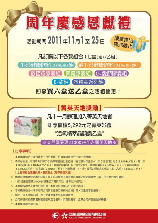 2011.11月活動.jpg