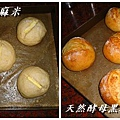 天然酵母黑糖雜糧餐包03