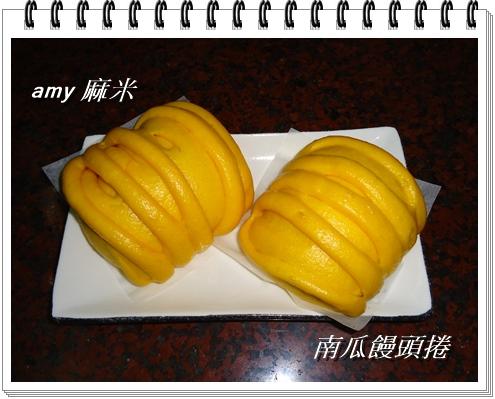 南瓜饅頭捲04