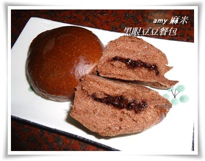 黑眼豆豆餐包06