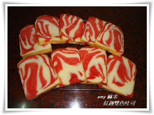 紅趜雙色吐司08