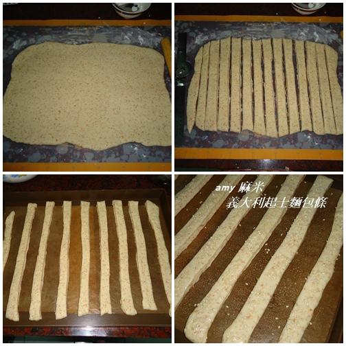 義大利起士麵包條02